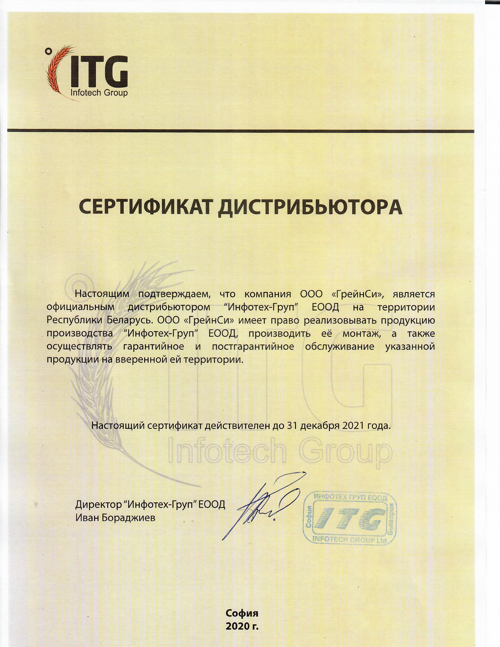Сертификат Дистрибьютъра ГрейнСи ООО-1
