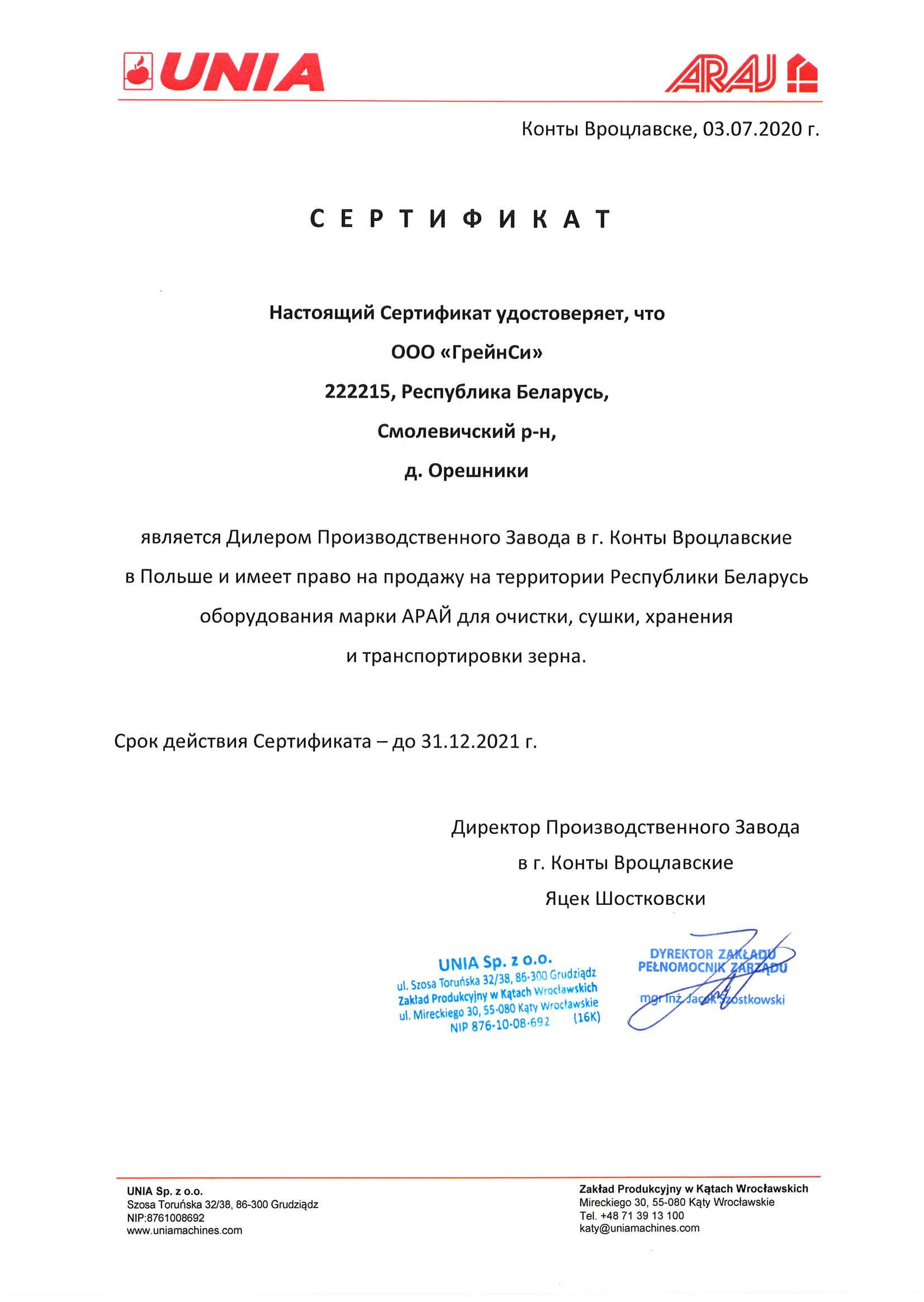 Сертификат 2022